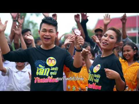 เลิกบุหรี่ทั่วไทย 30s