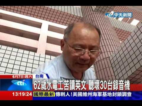 中天新聞》62歲水電工苦讀 托福聽力得滿分