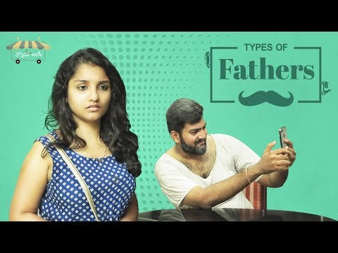Types Of Fathers - Telugu Comedy Short Films 2018 - Thopudu Bandi