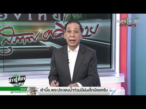 แก้ปมส่วยสถานบันเทิง : ขีดเส้นใต้เมืองไทย | 08-01-62 | ข่าวเที่ยงไทยรัฐ
