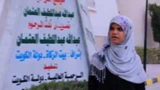 الكفيفة أحلام في مجمع العثمان صنعاء