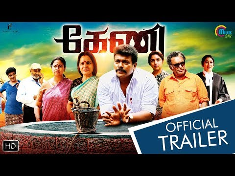 Keni Official Trailer