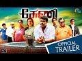 Keni Trailer| Tamil Movie | Parthiepan | Revathi | Nassar | Jaya Prada | Anu Hasan | Official