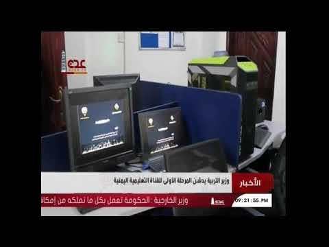 وزير التربية يفتتح القناة التعليمية