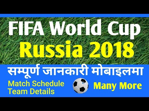 FIFA World Cup Russia 2018 - Football Matches [In Nepali]