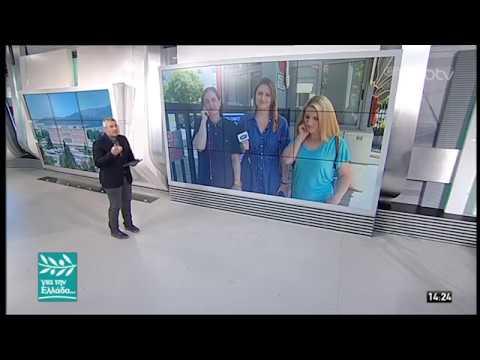 Καταγγέλουν τις δαιδαλώδεις διαδικασίες του ΕΟΠΥΥ για τις θεραπείες ΑμεΑ | 28/05/19 | ΕΡΤ