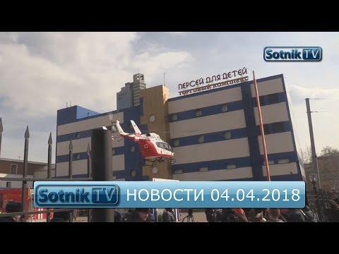 ИНФОРМАЦИОННЫЙ ВЫПУСК 04.04.2018