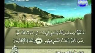 المصحف الكامل للمقرئ الشيخ فارس عباد الجزء  04