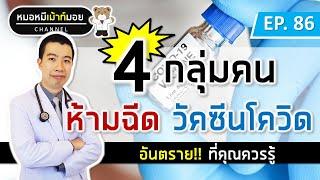 4 กลุ่มคนอันตราย ห้ามฉีดวัคซีนโควิด | เม้าท์กับหมอหมี EP.86