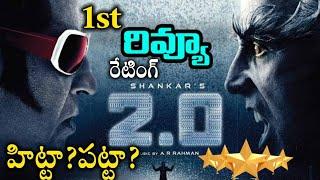 2.0 Movie First Review And Rating | Rajinikanth | Shankar | Akshay Kumar | #Robo2.0Review
