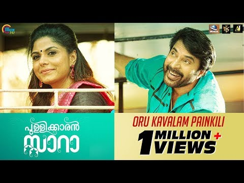 Pullikkaran Staraa | Oru Kavalam Painkili Song Video| Mammootty