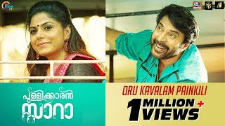 Pullikkaran Staraa Oru Kavalam Painkili Video Song Mammootty