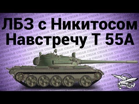 Стрим - ЛБЗ с Никитосом. Навстречу Т 55А