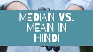 Median vs mean.
