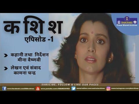 Kashish | Episode-1