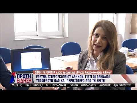 Έρευνα του Αστεροσκοπείου Αθηνών για τη ζέστη στην Αθήνα | 12/04/19 | ΕΡΤ