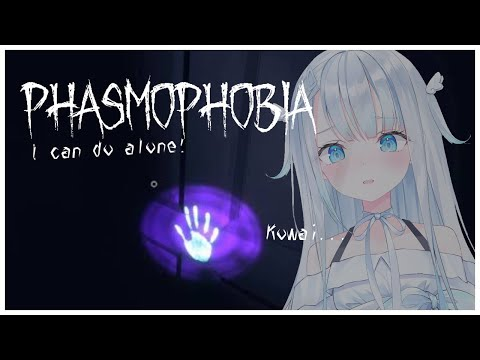 I can do alone! I'm not afraid! [Phasmophobia]