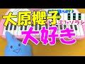 1本指ピアノ【大好き】大原櫻子 簡単ドレミ楽譜 初心者向け