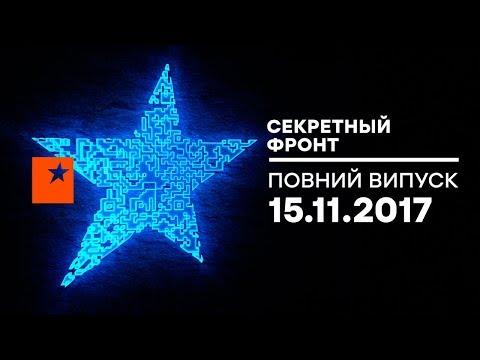 Секретный фронт — выпуск от 15.11.2017 (видео)