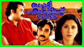 Video Malayalam Super Hit Full Movie | Thacholi Varghese Chekavar | Mohanlal & Urmila Matondkar MP3, 3GP, MP4, WEBM, AVI, FLV Desember 2018