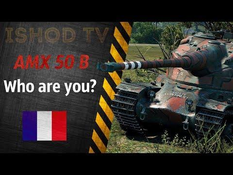 AMX 50 B - на что способен ?😨В гостях dmitriy_inside [-V-] [WoT Blitz] (видео)