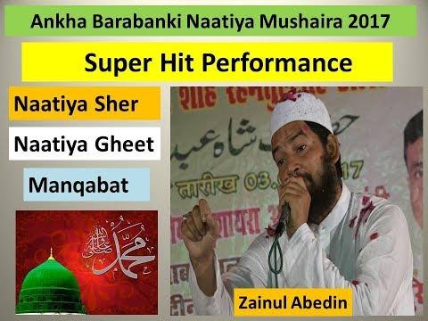 Video Zainul Abedin Latest Naat Shareef Super Hit Performance at Ankha Barabanki Naatiya Mushaira 2017 download in MP3, 3GP, MP4, WEBM, AVI, FLV January 2017