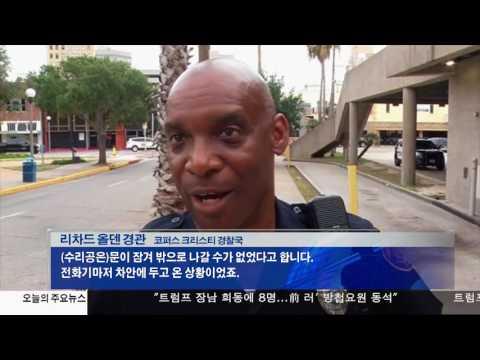 ATM 기계안에 갇힌 수리공  7.14.17 KBS America News