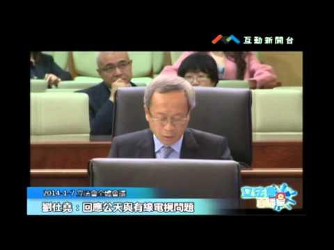 劉仕堯20140107 第十份口頭質詢 ...