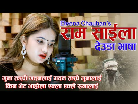 Ram Saila | राम साईला | Eleena Chauhan | Naresh bbc | New song | 2020 ( Muna tadpi madanlai )
