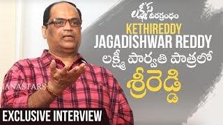 Lakshmi's Veeragrandham Director Kethireddy Jagadishwar Reddy Exclusive Interview