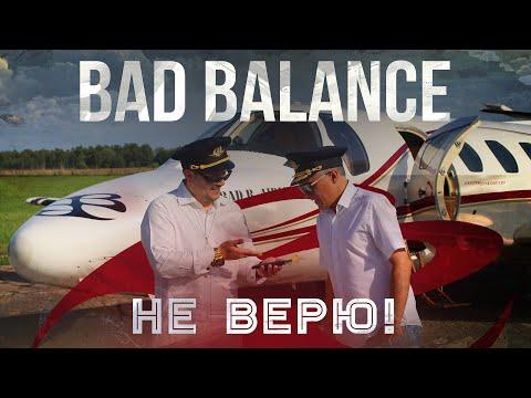 Bad Balance — Не верю