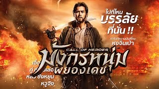 มังกรหนุ่มผยองเดช Call of Heroes Official Thai Trailer