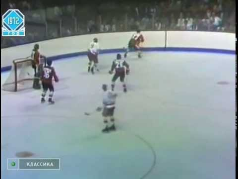 Суперсерия СССР   Канада 1972 год  1 игра (видео)