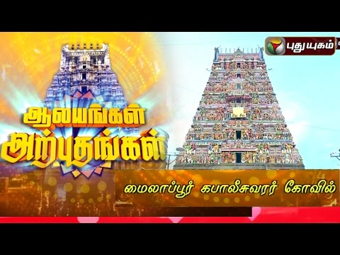 Kapaleeswarar-Temple-Panguni-Festival--Day-1-Aalayangal-Arputhangal-04-04-2016-Puthuyugam-TV