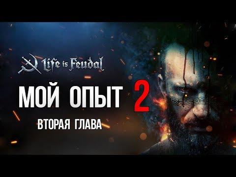 Life is Feudal НЕДЕЛЯ В ОДНОМ ВИДЕО