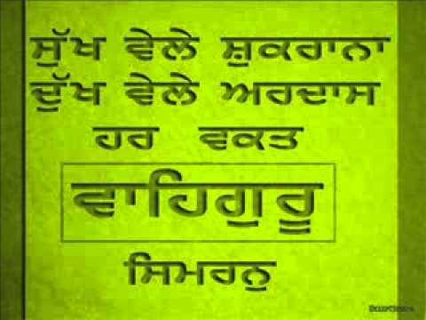 WAHEGURU SIMRAN BHAI SAHIB BHAI JASBIR SINGH JI KHALSA KHANNE WALE