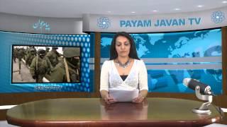 News 9-4-2014 اخبار سپتامبر 4 پیام جوان