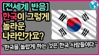 Video [해외 반응] 한국은 여전히 강하게 서있다. MP3, 3GP, MP4, WEBM, AVI, FLV April 2019