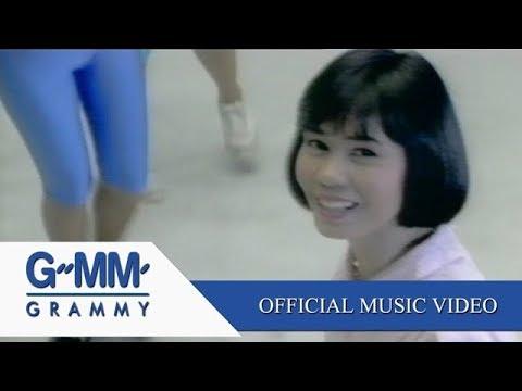 บ่ง้อบ่งึด - จินตหรา พูนลาภ【OFFICIAL MV】 (видео)