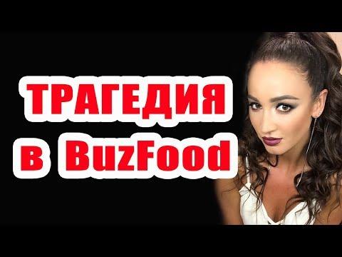 Дом 2 новости 10 августа 2018 (10.08.2018) Раньше эфира - DomaVideo.Ru