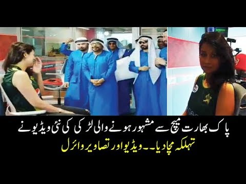 The New Video Of A Girl Known As Pak - India Match Has. Viral Video And Photos