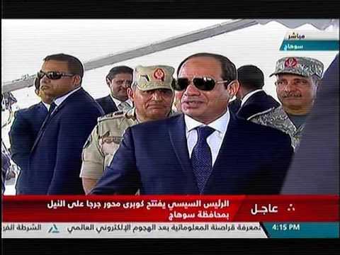 الرئيس السيسي يستمع لشرح الدكتور هشام عرفات وزير النقل خلال افتتاح كوبر جرجا