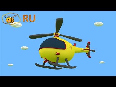 Яйцо с сюрпризом: собираем вертолёт. Развивающий мультфильм конструктор для детей от 2-3 лет