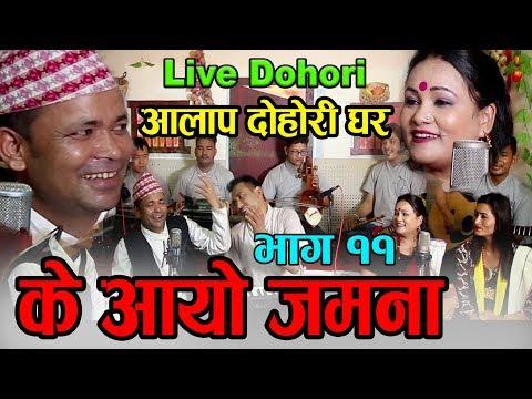 (Raju Pariyar Vs Tika Pun Live Dohori के आयो जमना Aalap dohori Ghar-11~ लय राजु परियार - Duration: 19 minutes.)