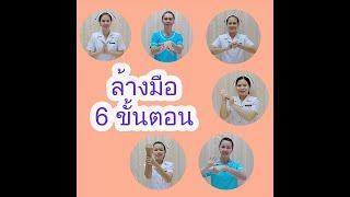 การล้างมือ 6 ขั้นตอน