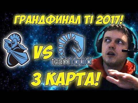 Папич комментирует Liquid vs Newbee | Гранд-финал The international 2017. (3 игра)