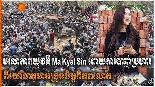 Khmer News - មរណភាពយុវតីMa Kyal Sin.......