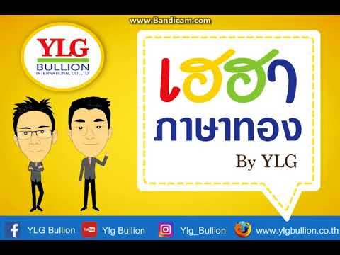 เฮฮาภาษาทอง by Ylg 16-08-2561