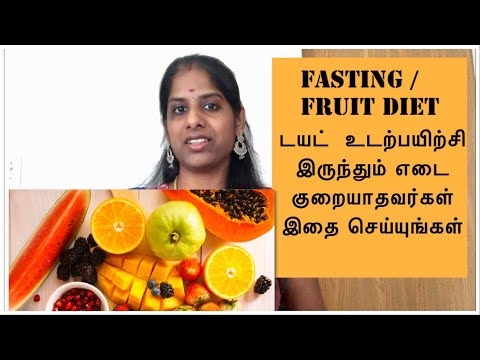 Reduce Weight By Fasting and Fruits Dietடயட் இருந்தும் குறையாத எடையை குறைப்பதுIntermittent Fasting