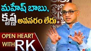 Video TDP MP Galla Jayadev About Mahesh Babu And Krishna | Open Heart With RK | ABN Telugu MP3, 3GP, MP4, WEBM, AVI, FLV April 2018
